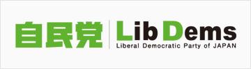 自由民主党 公式サイト