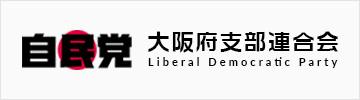自由民主党 大阪支部連合会